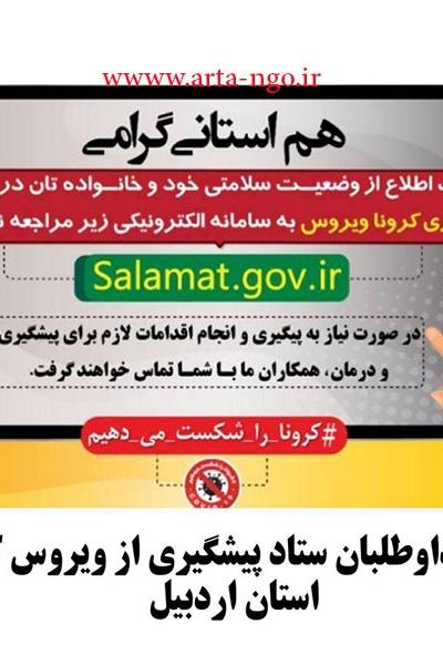Samaneye-Salamat